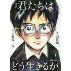漫画君たちはどう生きるか 吉野源三郎/原作 羽賀翔一/漫画