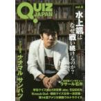 新品本/QUIZ JAPAN 古今東西のクイズを網羅するクイズカルチャーブック vol.8 水上颯/ナナマルサンバツ セブンデイズウォー/著・編