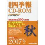 新品本/CD-ROM 会社四季報 2017秋