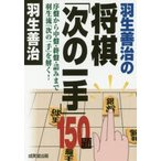 新品本/羽生善治の将棋「次の一手」150題 羽生善治/著