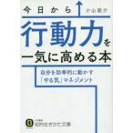新品本/今日から行動力を一気に高める本 小山龍介/著