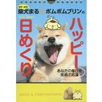 新品本/柴犬まる×ポムポムプリンのハッピー日めく 小野 慎二郎 写真
