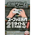 新品本/究極ゲーム攻略全書 VOL.3 スーファミ名作21タイトル+α大攻略! 最新攻略&裏ワザも!