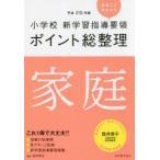 新品本/小学校新学習指導要領ポイント総整理家庭 平成29年版 鈴木明子/編著