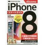 新品本/ゼロからはじめるiPhone 8スマートガイド〈ドコモ完全対応版〉 リンクアップ/著