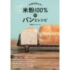 作業時間10分米粉100%のパンとレシピ サクッと手作りグルテンフリー 高橋ヒロ/著