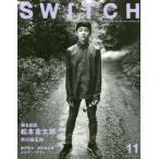 新品本/SWITCH VOL.35NO.11(2017NOV.) 襲名前夜松本金太郎