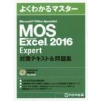 新品本/MOS Microsoft Excel 2016 Expert対策テキスト&問題集 Microsoft Office Specialist