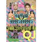 新品本/クイック・ジャパン vol.134 水曜日のダウンタウン