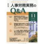 新品本/月刊人事労務実務のQ&A 人事労務に関する最初で唯一のQ&A専門誌 No.88(2017−11)
