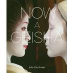 NOW A GEISHA 舞妓から芸妓へ John Paul Foster/著