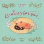 マローネとつくるクッキー Cookies for you 刀根里衣/著