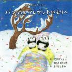 パンダくんプレゼントのもりへ ヤスダユミコ/さく むとうゆういち/さく まつもとまや/え