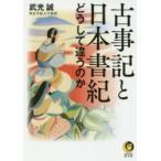 古事記と日本書紀 どうして違うのか  KAWADE夢文庫