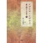 新品本/倭の国から日本へ 1 イザナギ・イザナミ 阿上万寿子/著