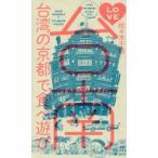LOVE台南  台湾の京都で食べ遊び