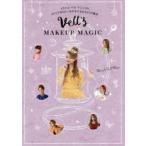 新品本/Vell's MAKEUP MAGIC ミラクルベルマジックの、メイクでなりたい女の子になれる17の魔法 Miracle Vell Magic/著