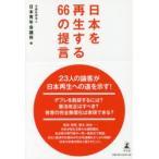 新品本/日本を再生する66の提言 日本青年会議所/編