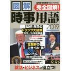 新品本/図解時事用語 2019
