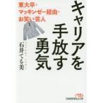 新品本/キャリアを手放す勇気 東大卒・マッキンゼー経由・お笑い芸人 石井てる美/著