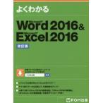 新品本/よくわかるMicrosoft Word 2016 & Microsoft Excel 2016 富士通エフ・オー・エム株式会社/著制作