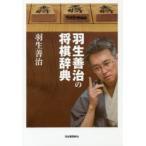 新品本/羽生善治の将棋辞典 新装版 羽生善治/著
