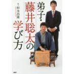 新品本/弟子・藤井聡太の学び方 杉本昌隆/著