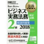 新品本/ビジネス実務法務検定試験2級精選問題集 ビジ