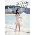 新品本/UESAKA JAPAN!諸国漫遊の巻 上坂すみれ写真集 上坂すみれ/著