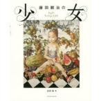 新品本/藤田嗣治の少女 藤田嗣治/絵 会田誠/編