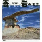ドラマYahoo!店で買える「新品本/奇岩の世界 山田英春/編」の画像です。価格は2,160円になります。