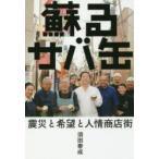 新品本/蘇るサバ缶 震災と希望と人情商店街 須田泰成/著