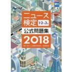 新品本/ニュース検定公式問題集1・2・準2級 2018 日本ニュース時事能力検定協会/監修