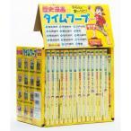 歴史漫画タイムワープシリーズ 通史編 14巻セット 市川智茂/ほかマンガ