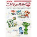 NHKこどものうた楽譜集 2017年度版 NHK出版/編