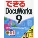 できるDocuWorks 9 インサイトイメージ/著 できるシリーズ編集部/著