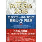 新品本/ロシアワールドカップ観戦ガイド TAC出版ワールドカップPJ/編著