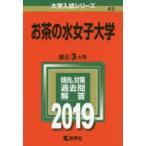 新品本/お茶の水女子大学 2019年版