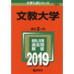 新品本/文教大学 2019年版