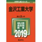 新品本/金沢工業大学 2019年版