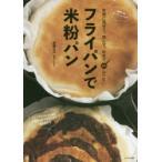 新品本/フライパンで米粉パン 生地に混ぜて、包んで、のせて64レシピ 高橋ヒロ/著