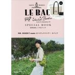 新品本/UNITED BAMBOO LE BAC SPECIAL BOOK