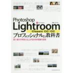 Photoshop Lightroom Classic CC/CCプロフェッショナルの教科書 思い通りの写真に仕上げるRAW現像の技術 高嶋一成/著