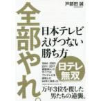 新品本/全部やれ。 日本テレビえげつない勝ち方 戸部田誠/著