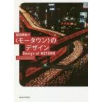 新品本/〈モータウン〉のデザイン 堀田典裕/著