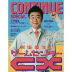 新品本/CONTINUE SPECIAL ゲームセンターCX