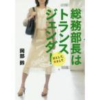 新品本/総務部長はトランスジェンダー 父として、女として 岡部鈴/著