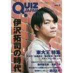 新品本/QUIZ JAPAN 古今東西のクイズを網羅するクイズカルチャーブック vol.9 伊沢拓司/東大王 セブンデイズウォー/著・編