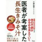 新品本/医者が考案した「長生きみそ汁」 小林弘幸/著