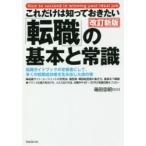 新品本/これだけは知っておきたい「転職」の基本と常識 転職ガイドブックの定番書にして